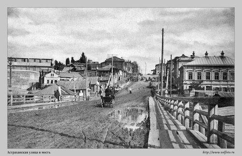 Астраханская улица и мост