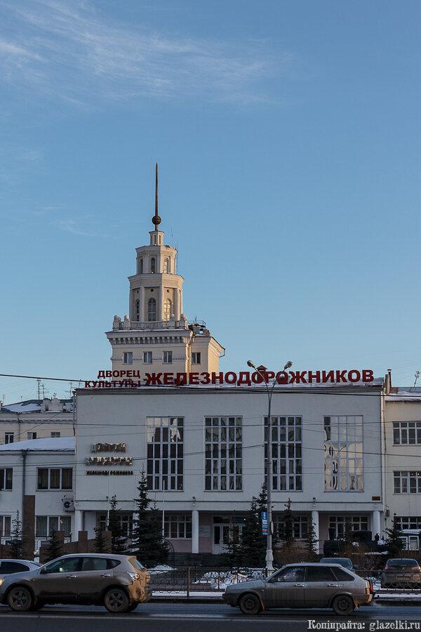 Екатеринбург. ДК Железнодорожников.