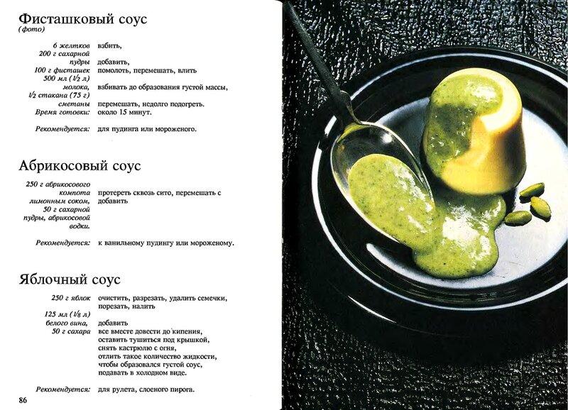 соусы рецепты в домашних условиях к рыбе