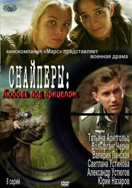 Снайперы: Любовь под прицелом (2012) WEB-DLRip + SATRip