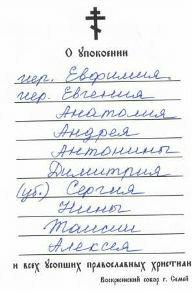 записка в церковь о здравии образец