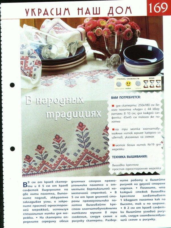 Журнал современная вышивка 85