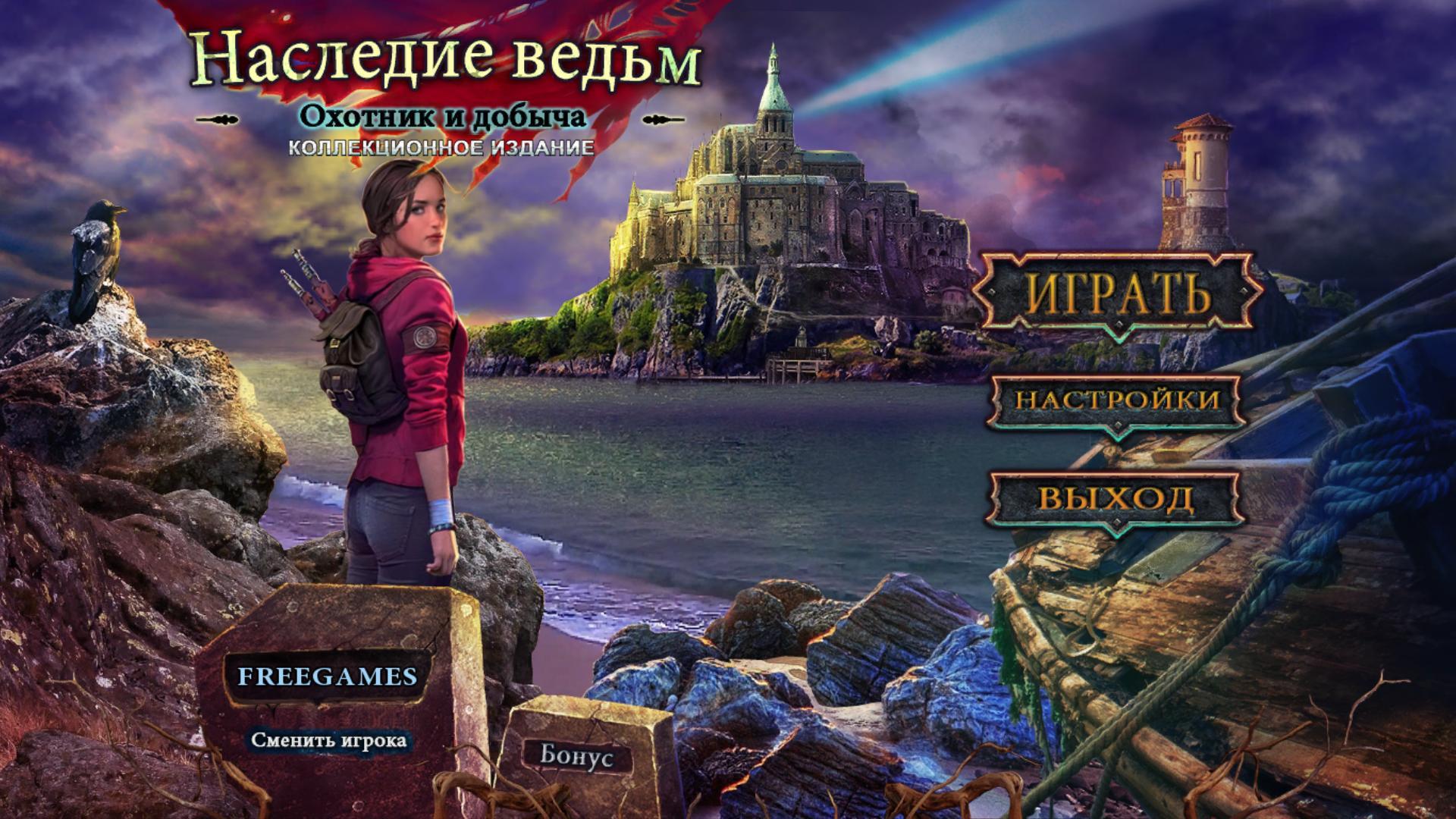 Наследие ведьм 3: Охотник и добыча. Коллекционное издание | Witches Legacy 3: Hunter and the Hunted CE (Rus)