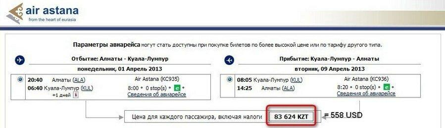 Рейсы авиакомпании Tajik Air Skyscanner Россия