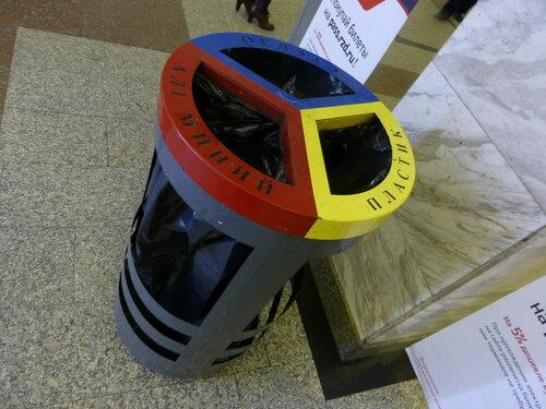 Мусорный контейнер для раздельного сбора мусора