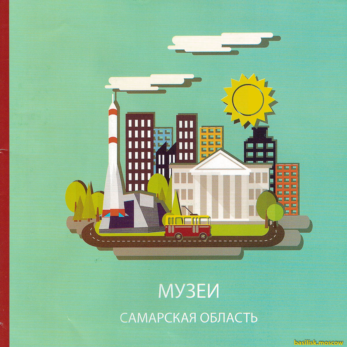 Музеи Самары. Буклеты и карта. Июль 2015.