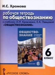 Книга Обществознание, 6 класс, Рабочая тетрадь, Хромова И.С., 2013