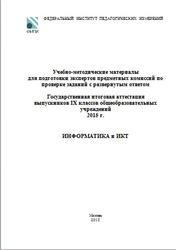 Книга ГИА 2015, Информатика и ИКТ, 9 класс, Учебно-методические материалы, Кириенко Д.П.