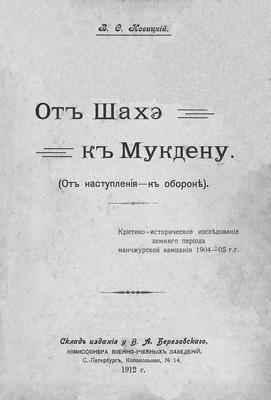 Книга От Шахэ к Мукдену. (От наступления к обороне)