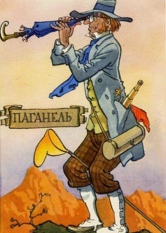 Иллюстратор детской книги К.Ротов. 94022