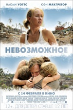Невозможное / Lo imposible / The Impossible (2012/BDRip/HDRip)