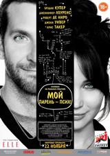 Победители Оскара. Мой парень – псих | Silver Linings Playbook