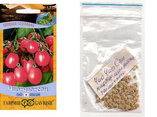 Упаковка от производителя и уже свои семена Чио-Чио-Сана