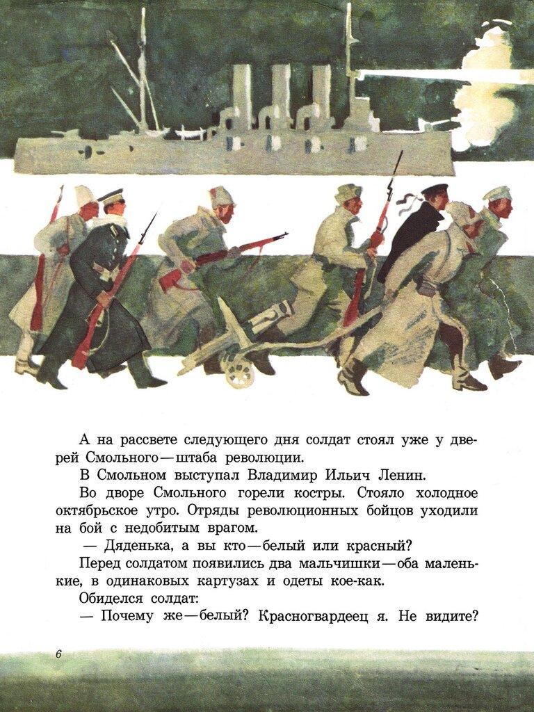 Солдатские члени расскази фото 641-875