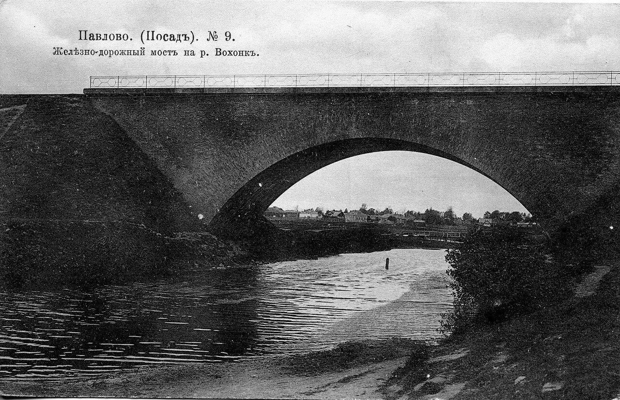 Железнодорожный мост через Вохонку