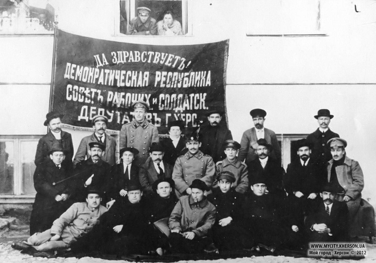 Херсонский городской совет 1917 года