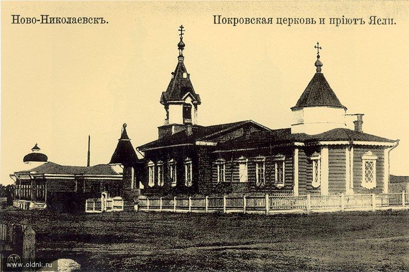 Покровская церковь и приют ясли