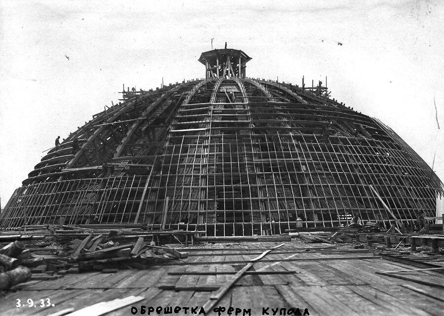 3 сентября 1933 года