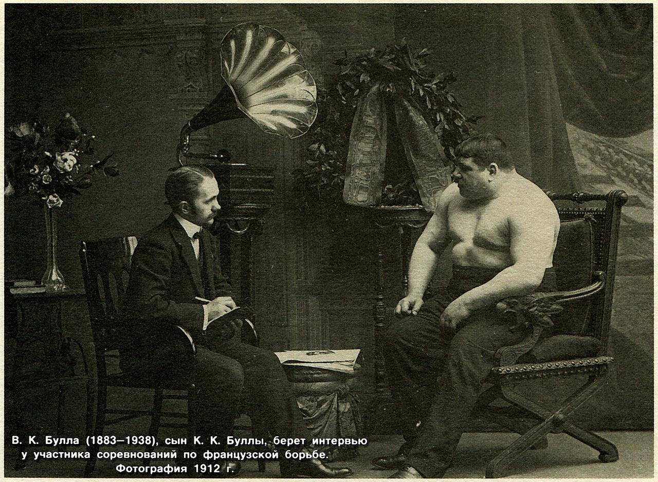 Булла берет интервью у чемпиона по французской борьбе. 1912