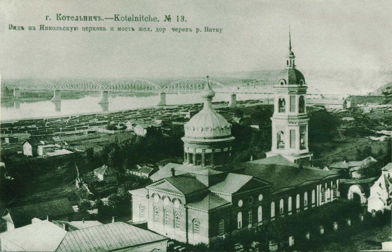 Вид на Никольскую церковь и мост железной дороги через р. Вятку