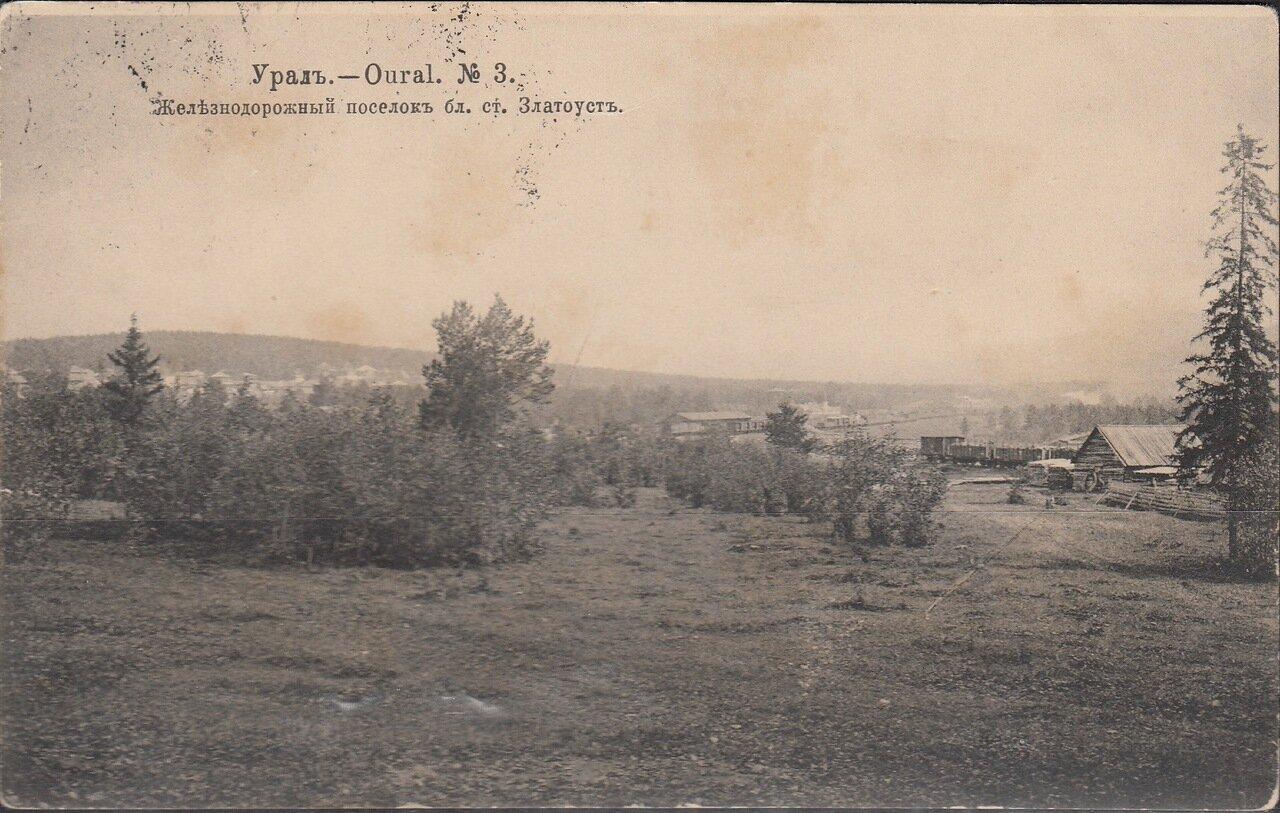 Железнодорожный поселок близ Златоуста