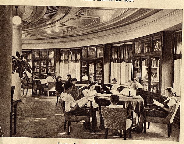 Читальный зал во Дворце металлургов