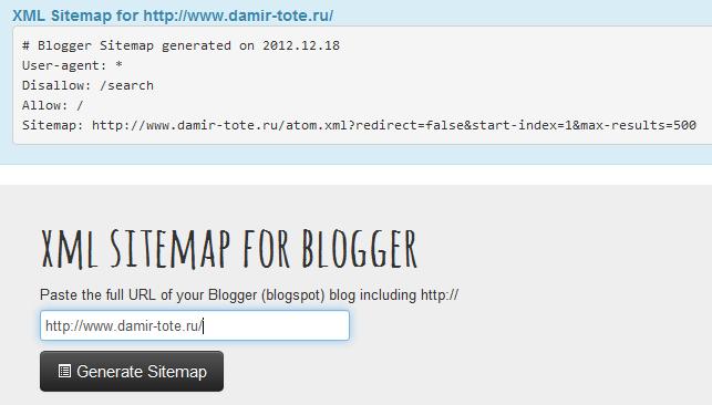 Добавить Google Sitemap на блог Blogger