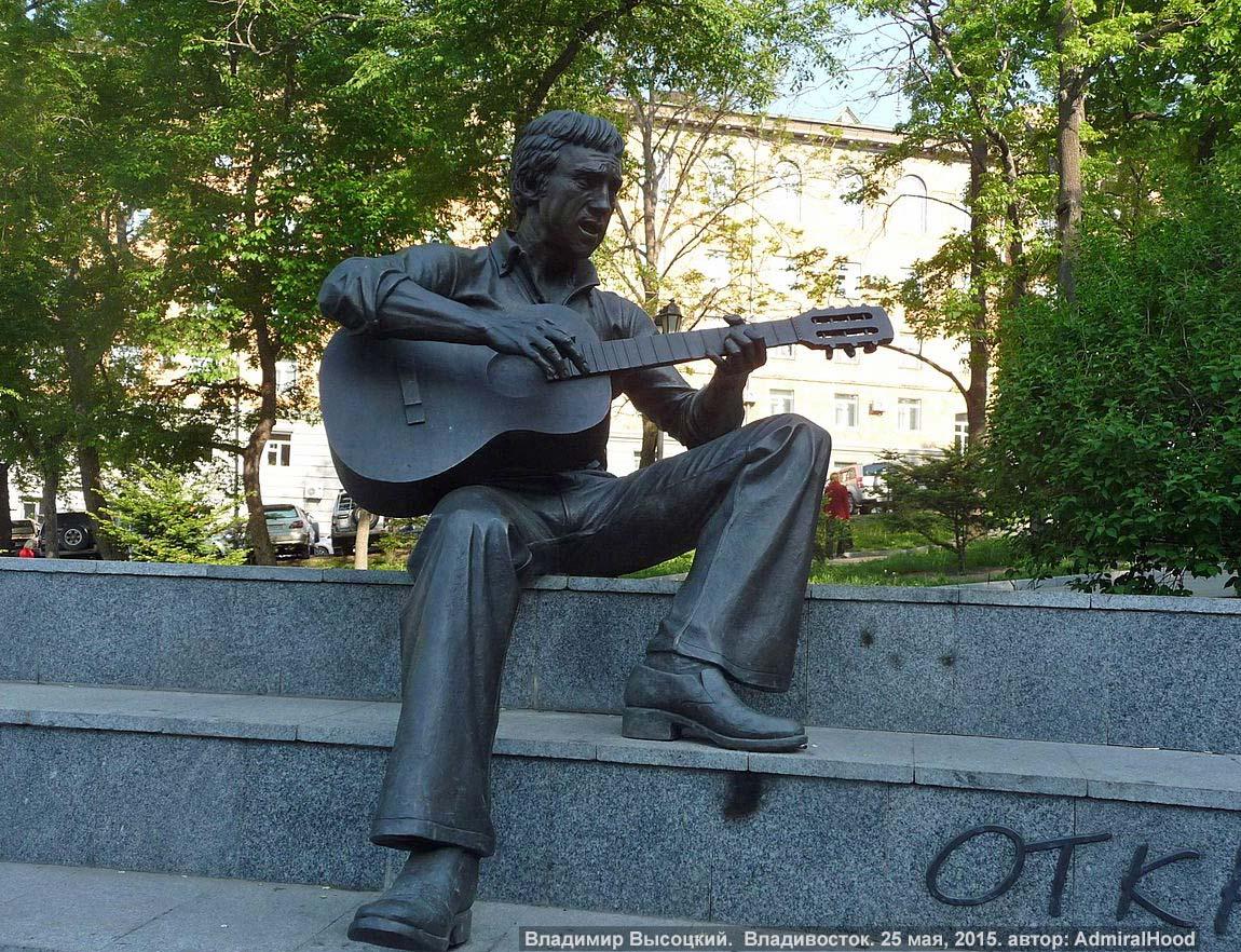 Владивосток, памятник Владимиру Высоцкому,