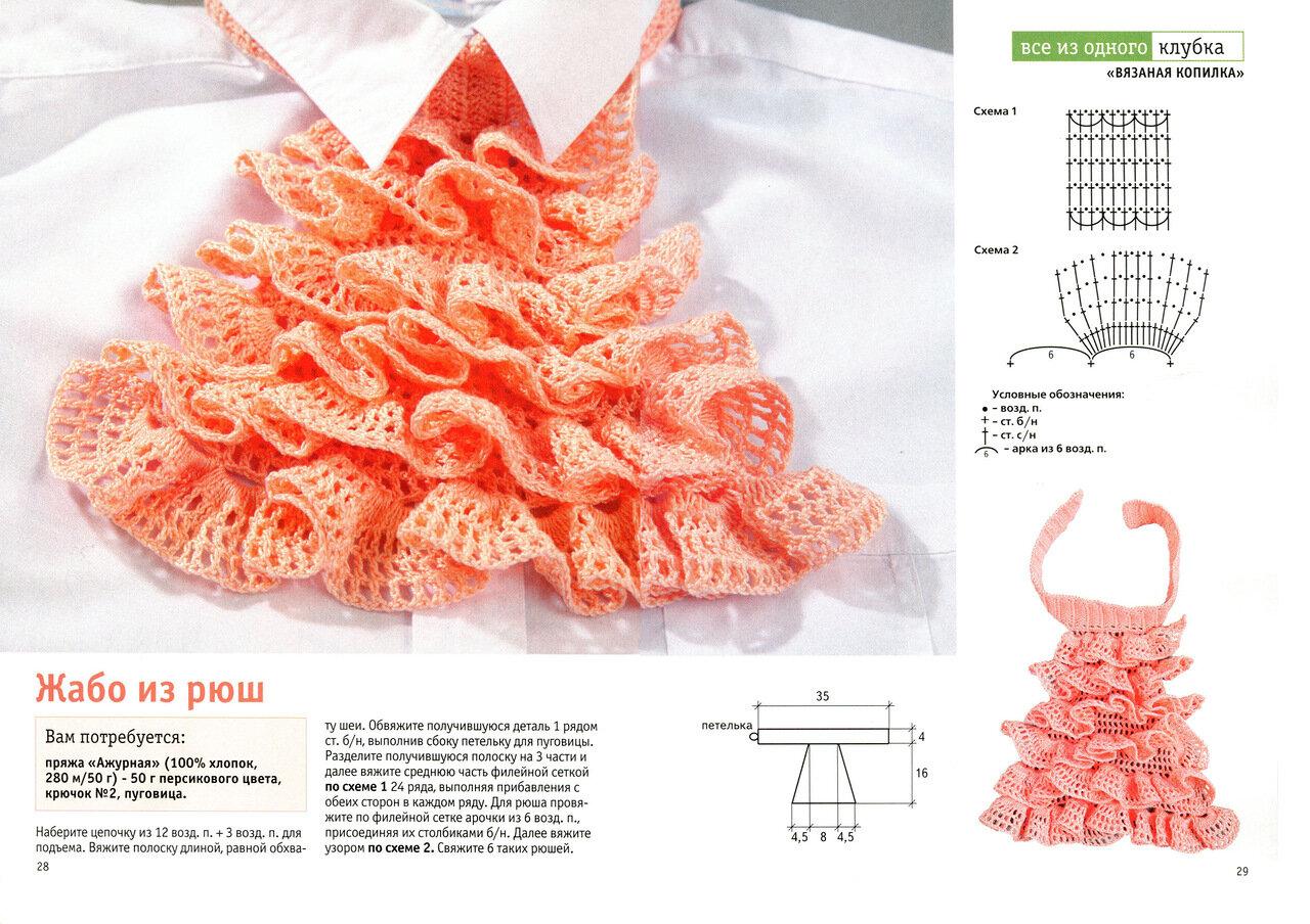 схема шарфа-рюш спицами
