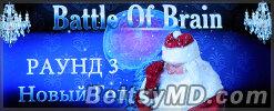 Первая интеллектуальная игра «Battle of Brain» в Бельцах