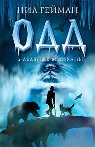 Детская сказка взрослого писателя: «Одд и ледяные гиганты»