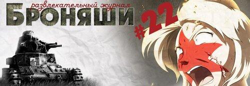 Броняши №22
