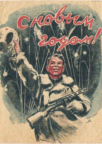 Новогодние открытки с фронта, написать открытке