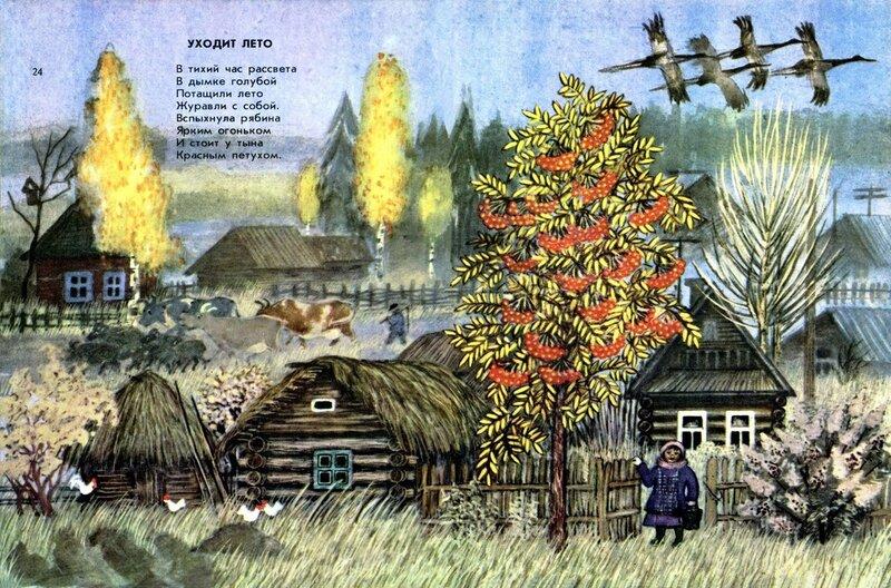 удается евдоким русаков стихи место