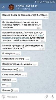 Спам атакует мессенджер Павла Дурова