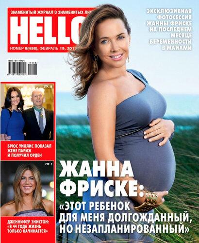звездные новости на сегодня: На обложке журнала беременная Жанна Фриске, Анна Снаткина родит дочку