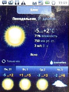 Прогноз погоды в Киеве на 1 января 2013 года в приложении Gismeteo Weather Forecast Lite