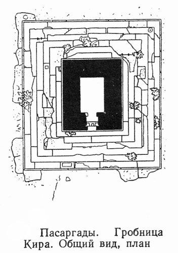 Гробница Кира в Пасаргадах, план