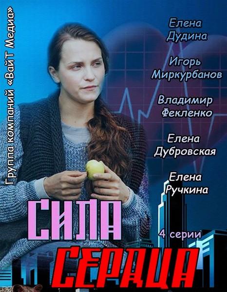Сила сердца (2013) SATRip