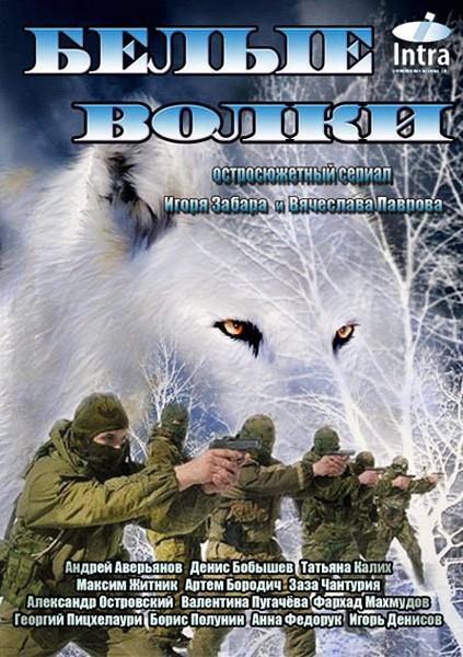 Белые волки (2013) IPTVRip + SATRip