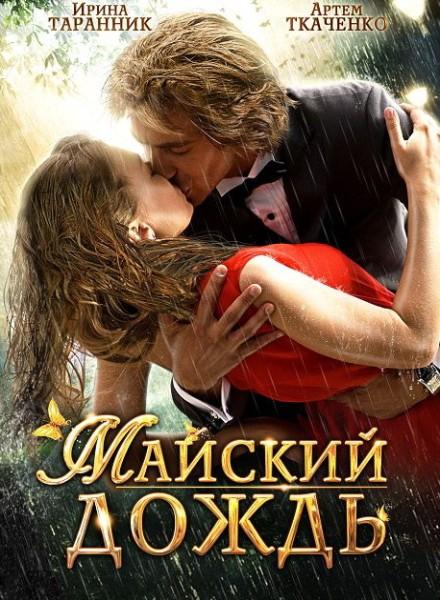 Майский дождь (2012) HDTV 720p + HDTVRip + DVDRip
