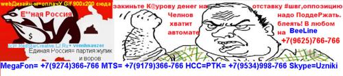 ЯR оппозиция Челны (с)= К@уров [_НАЙТИ_]