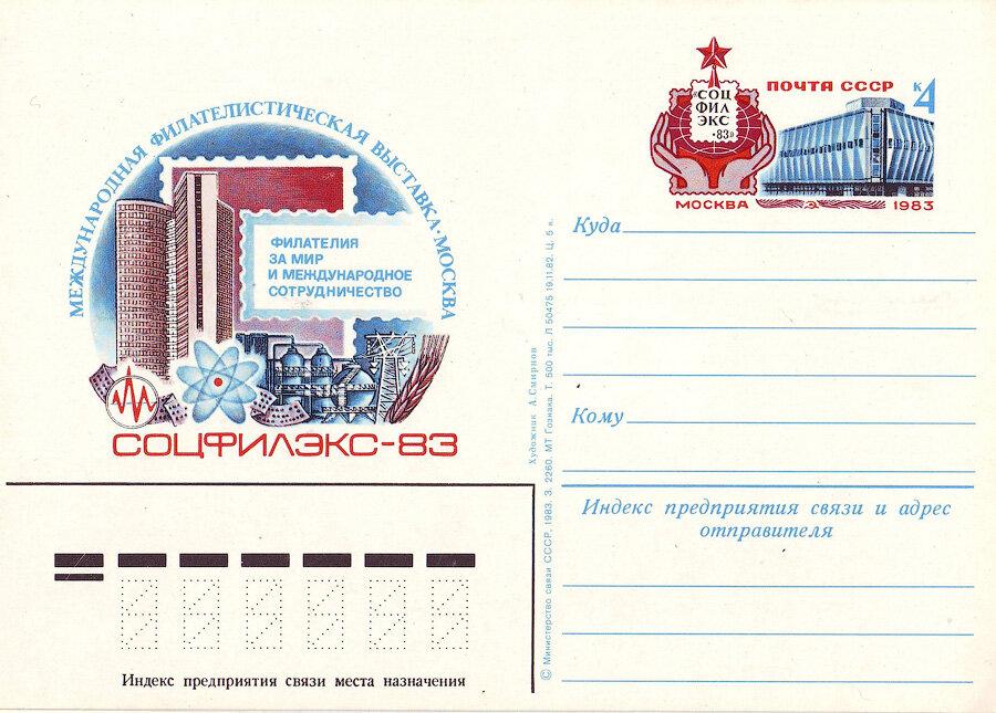 покупайте почтовые открытки каталоги символизируют радость