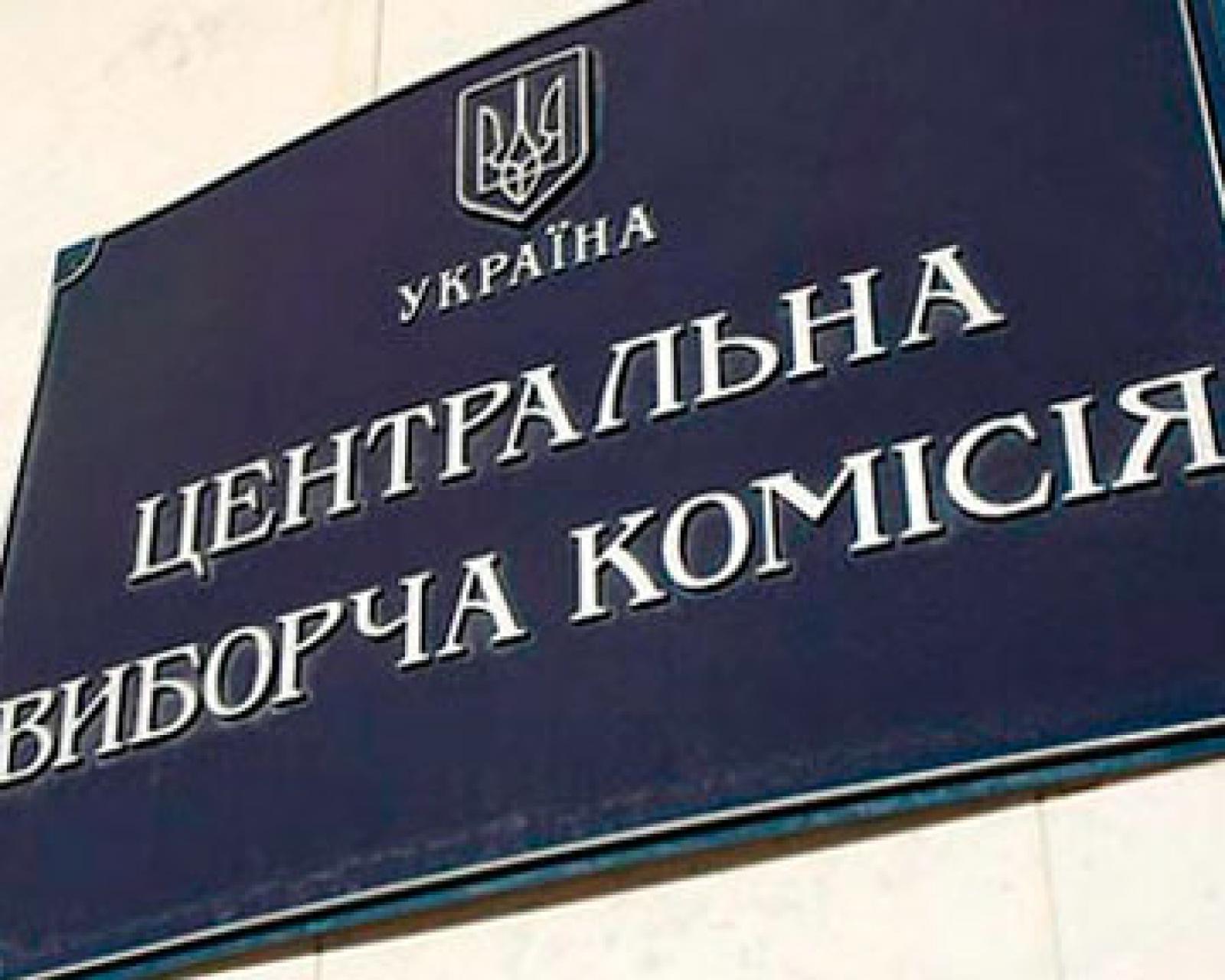 Установлен размер залога для кандидатов в мэры Киева