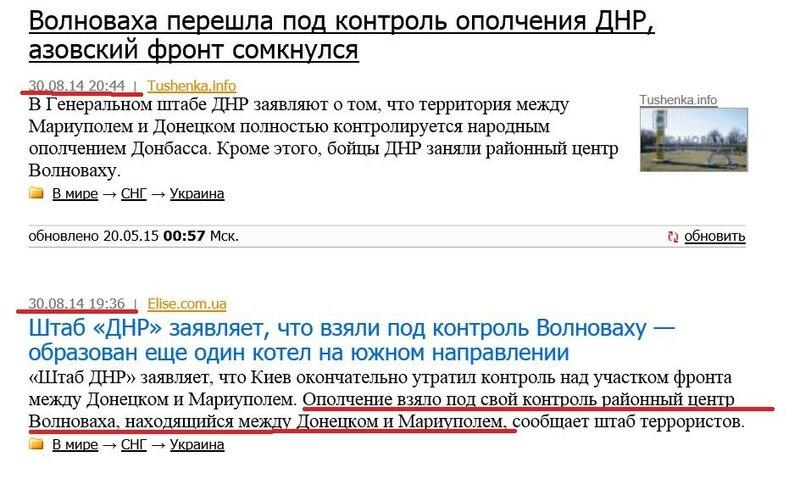 Волноваха перешла под контроль ДНР