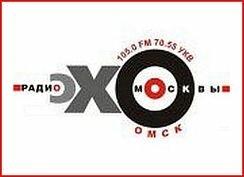 Эхо Москвы в Омске