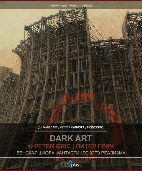 Тёмный арт Питера Грича / Peter Gric.