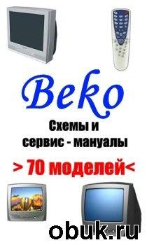 Книга Beko. Схемы и сервис - мануалы (70 моделей)