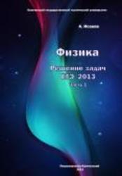 Книга Физика, Решение задач ЕГЭ 2013, Часть 1, Исаков А.Я., 2012