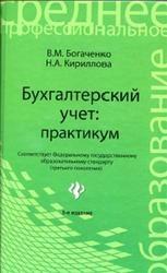 Бухгалтерский учет, Практикум, Богаченко В.М., Кириллова Н.А., 2015